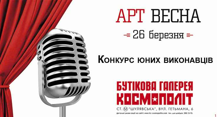 Конкурс юных вокалистов АРТ ВЕСНА 1