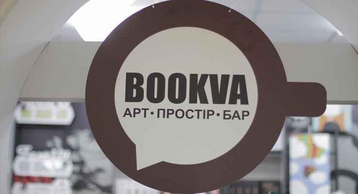 Открытие нового BOOKVA пространства 1